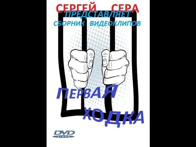 Сборник клипов шансона ''ПЕРВАЯ ХОДКА''