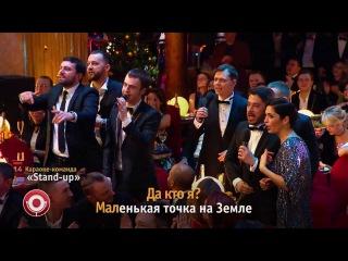 Comedy Club: Команда «STAND UP» (Леонид Агутин - Мир зеленого цвета)