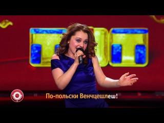 Comedy Club: Валентина Рубцова (мелодия: Леонид Агутин - Хоп хей ла-ла лей)