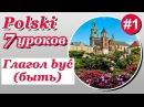 Глагол być (быть) в польском языке. Урок 1/7. Польский язык для начинающих. Елена Шипилова.