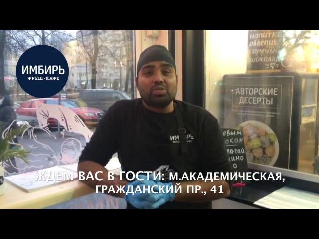 ИМБИРЬ фреш-кафе новогоднее поздравление