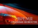 Программа ВРЕМЯ в 21:00 на Первом канале 06.01.2017 Последний Выпуск Новостей Сегодня О