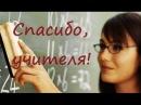 Спасибо, учителя! Песня на День Учителя.
