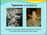 Анна Борисовна Никитина - основные принципы физического развития детей семьи Ни...