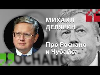 Экспертный Цитатник - Михаил Делягин про Роснано и Чубайса