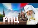 Православные священники Ожидания и Реальность