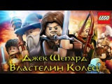 LEGO The Lord of the Rings. Прохождение - #9