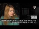 В Україні показник сплати за компослуги підвищився приблизно до 96% — «Опора»