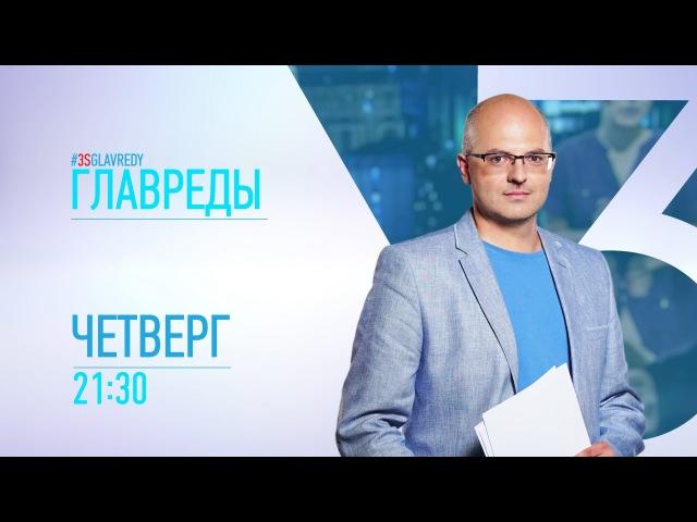 Лучшее за сезон в 3s.tv | Главреды