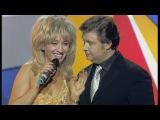 Ирина АЛЛЕГРОВА и Алексей ГАРНИЗОВ, МЫ ВДВОЁМ, Кривое зеркало, 2003