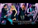 Новые Самоцветы Русское попурри live @ Backstage Crocus City