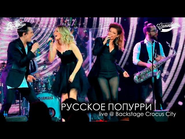 Новые Самоцветы - Русское попурри (live @ Backstage Crocus City)
