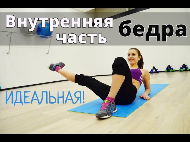 Как убрать жир с внутренней части бедра 10 ЛУЧШИХ упражнений КАРДИО