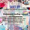 Шитьё и рукоделие в Минске savti.by