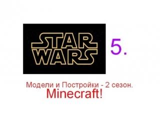 Модели и Постройки, s2e5 (Джабба, Сокол).