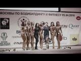 Открытый Кубок Москвы по фитнес-бикини 2016