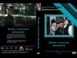 Преступление со многими неизвестными      Злочин з багатьма невідомими     1993     (1 серия)