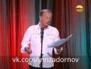 Михаил Задорнов Мигалка Михалкова Концерт Я люблю Америку 2011