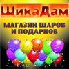 """""""ШикаДам"""" - подарки и шары (г. Ковров)"""