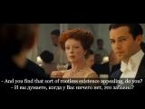 Новый эпизод всемирно-известного голливудского фильма Титаник - сцена первого ужина Джека в первом классе