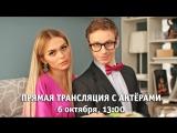 Прямой эфир с Анной Хилькевич и Александром Стекольниковым