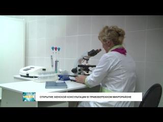 Открытие женской консультацииТува24