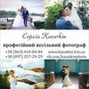 Весільний фотограф Сергій Касаткін (Стрий)