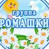 "Детский сад ""РАЗВИТИЕ"" Ревда-группа ""Ромашки"""