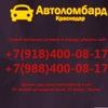 Автоломбард в Краснодаре, деньги под залог птс