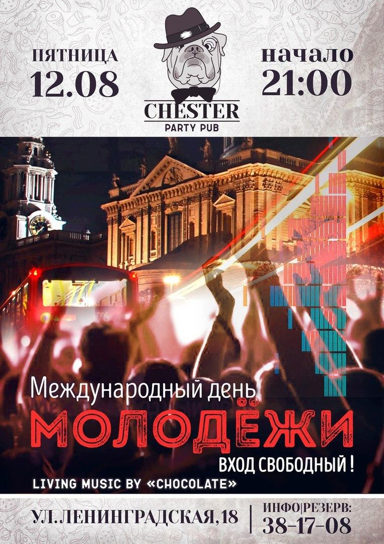 Афиша Хабаровск Международный день МОЛОДЕЖИ