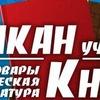 АбаканКнига