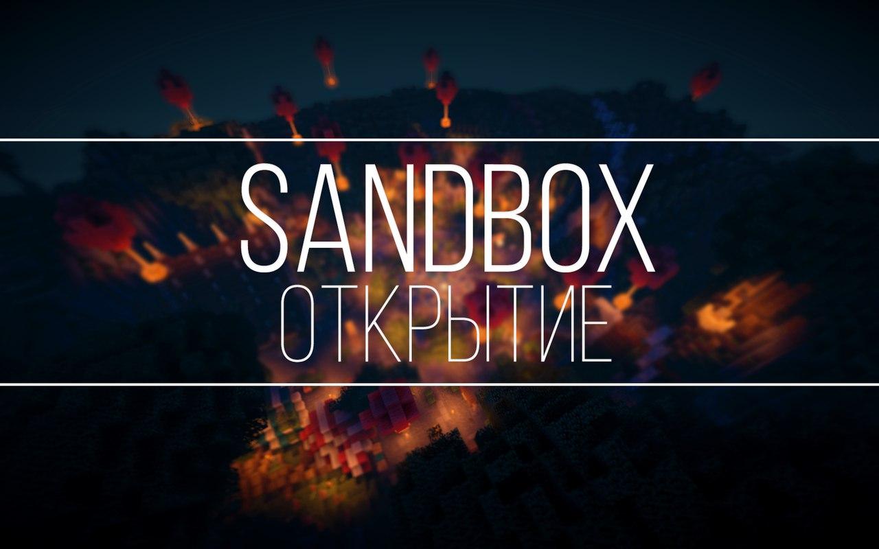 Открытие SandBox