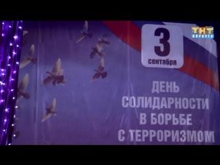 Воркута. День солидарности в борьбе с терроризмом (Выпуск 04.09.2016)