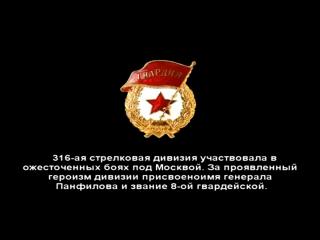 Сильные духом крепче стены Панфиловцы оборона Москвы II Великая Отечественная война 1941-45