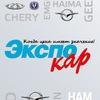 Экспо Кар - сеть автосалонов в Петербурге