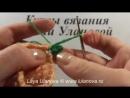Отделка пинеток маленькими листочками - вязание крючком