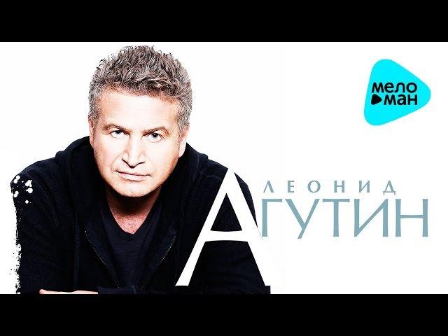 Леонид АГУТИН - Отец рядом с тобой (Official Audio 2016)