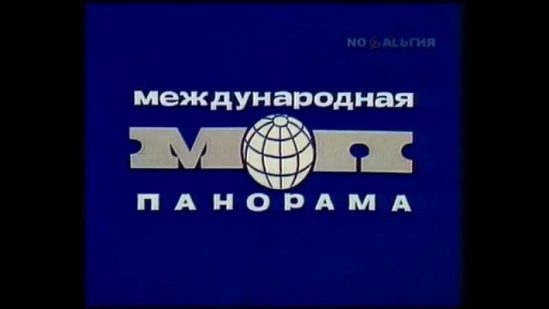 Международная панорама.Конец мая 1979 года.Передача ЦТ СССР.