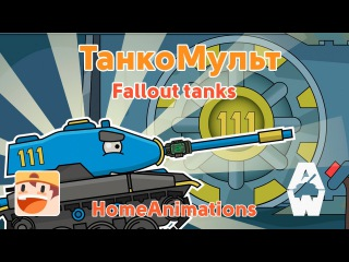 Танкомульт Armored Warfare : 10 Fallout Tanks