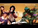 Художники против Черепашек-ниндзя ФИНАЛ перевод A vs TMNT ERBoH finale RUS