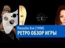 Parasite Eve Ретро Обзор История серии Parasite Eve выпуск 33
