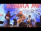 Олег Скрипка на этнофестивале Крана Мрй рздвяна