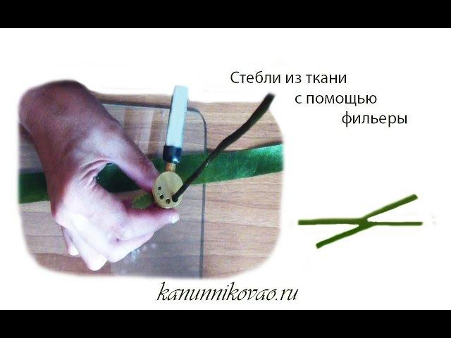Как сделать стебли из ткани с помощью фильеры