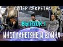 ☯️ Супер Секретно: Инопланетяне и Война в Украине