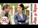 Детективное агентство Иван да Марья 9 и 10 серии, детектив, сериал