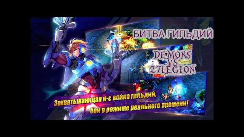 Sword of chaos - Битва гильдии Demons vs 27legion