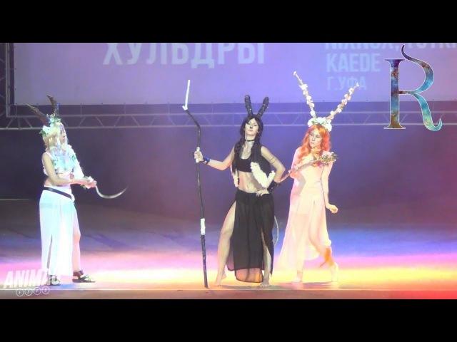 ANIMAU 2016: EXPO. NixNux, TutKin, Kaede (Уфа): Скандинавская Мифология - Хульдры