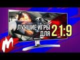 Лучшие игры для МОНИТОРОВ 219 Итоги года - игры 2016 Игромания