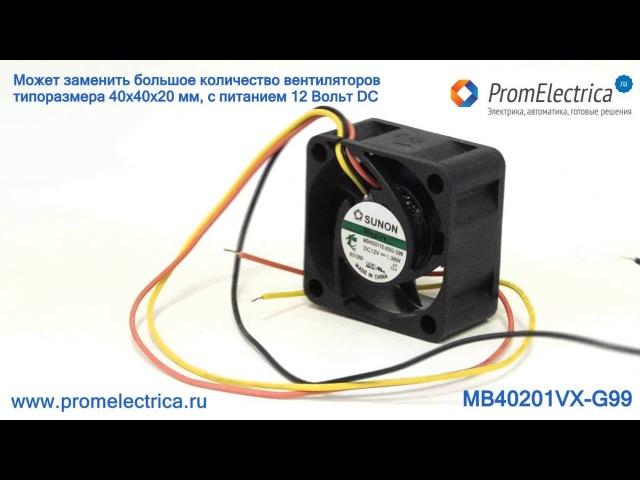MB40201VX G99 Вентилятор 40x40x20мм 12VDC Vapo подшипник MB40201VX 000U G99 Sunon