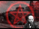 Страшная тайна о мавзолее и Ленине от Ведьмы Алёны Полынь